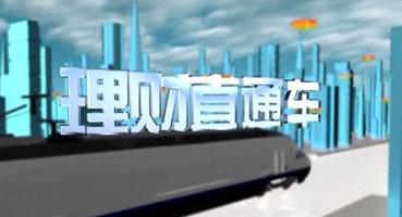 浙江电视台钱江频道《理财直通车》