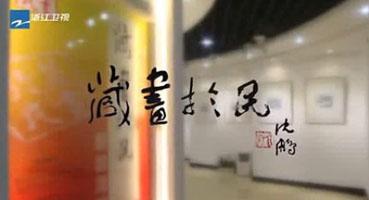 """2012杭州美术节""""藏画于民""""活动"""