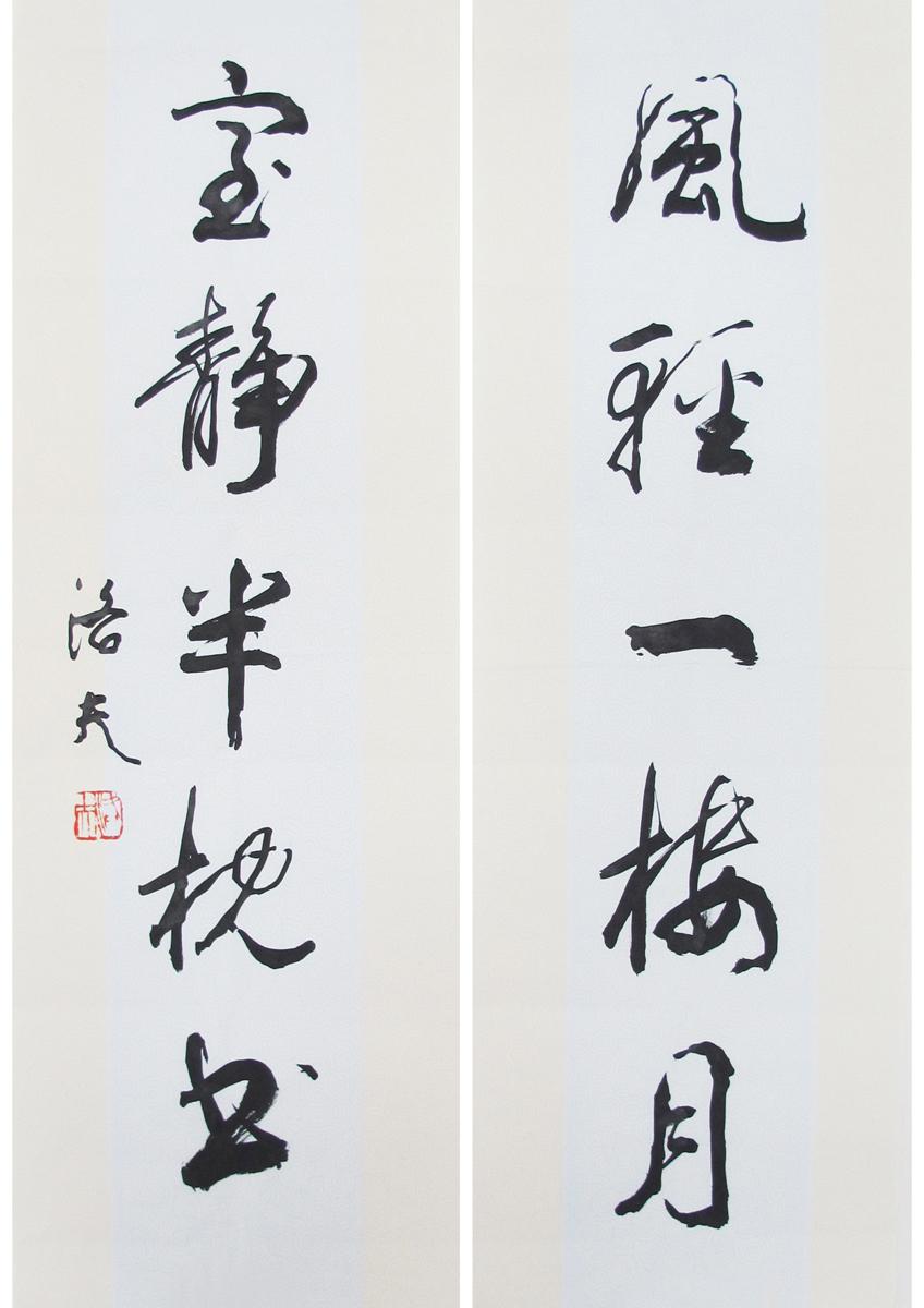 张派玉堂春工尺上曲谱-书法